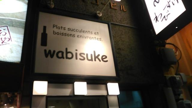 ワイン食堂wabisuke - [外観] お店 玄関上 看板のアップ♪w ②
