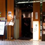 宮きしめん竹三郎 - ラシック7階レストラン街にあります