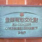 八戸酒造株式会社 - 建物は登録有形文化財です