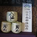 八戸酒造株式会社 - 蔵見学