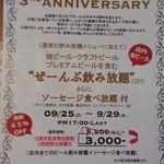 立川ビアホール - 三周年記念イベント詳細!
