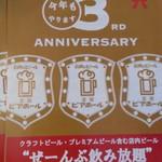 立川ビアホール - 三周年記念イベント!