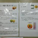 JA香川県 - 美味しい梨の見分け方。