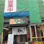 天神坂 酒亭 和らび - 外観、訪問時は外装工事中でした。