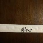 築地 竹若 - 割り箸
