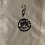 築地 竹若 - ショップ袋