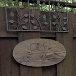 旧軽井沢Cafe 涼の音 - 旧軽井沢銀座から別荘地街へ徒歩3分。室生犀星記念館前の喫茶店。