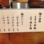 長浜豚骨ラーメン 一番軒 - 麺の種類とかたさが指定できます