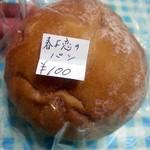 オホーツク海洋交流館 売店 - 料理写真:春よ恋のパン