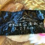 富士山みはらし -