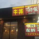 すき家  - すき家、亀崎州の崎店に久しぶりにモーニングに。
