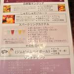 56267189 - チャリアーノ・飲み放題メニュー(2015.12)