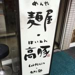麺屋・高豚 - 店外の看板