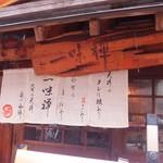 谷町 一味禅 - 店頭(2016年9月)