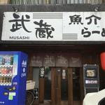 魚介ラーメン武蔵 -