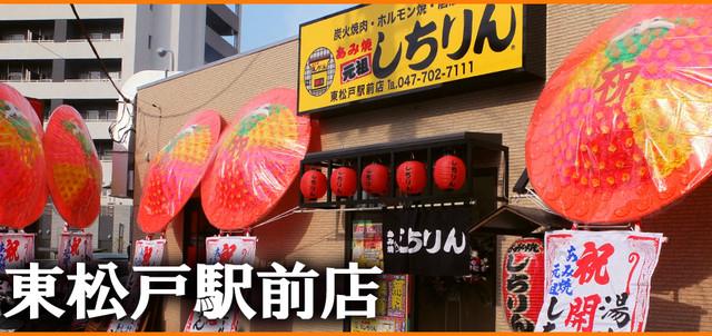 あみ焼き元祖しちりん 東松戸店