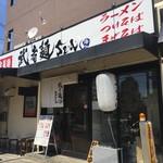 武者麺 SEA - お店の外観