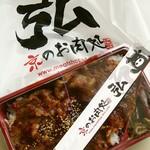 ミートショップ ヒロ - 姿焼き弁当980円
