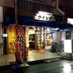 地鶏・焼酎ウイング - 店頭