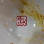 みよしの - 茶碗の底のロゴ。