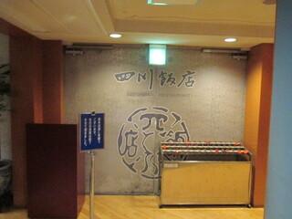 赤坂 四川飯店 - 四川飯店に到着