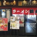 ラーメン横綱 桂麺房 - 御店