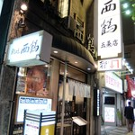 56283075 - すすきの「西鶴」の寿司は美味い