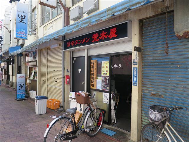 元祖旨辛系タンメン 荒木屋 - 2016/09