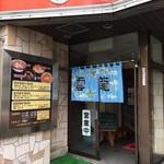 雲龍 - 入口