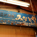 みなとや食品 - 古く汚れた看板がステキ。
