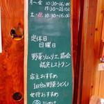 56289599 - 野菜ソムリエ協会 認定レストラン