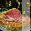 家系ラーメン 山下醤造 - 料理写真: