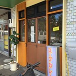 スープカレー Ray - 店舗前駐車場ございます。
