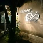 レストラン のや -
