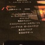 サロス.ナイトマルシェ - バル飲みコース3500円は食材に余裕があれば当日でもOK!