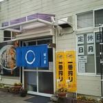 渡辺商店 -