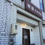 雅屋ベイグル - 5号線沿いにございます。店舗前駐車場有り。