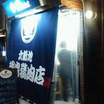 堂島精肉店 - お店外観