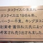 キングタコス - キングタコスの歴史