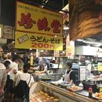 56297716 - ひろめ市場内にある食堂&お土産店です