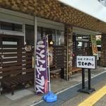 まさゆめ - 店舗