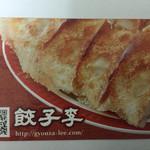 餃子の李 - お店の名刺