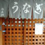 うなぎ 浜名亭 - 入口