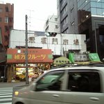 ふきや - 赤坂門市場