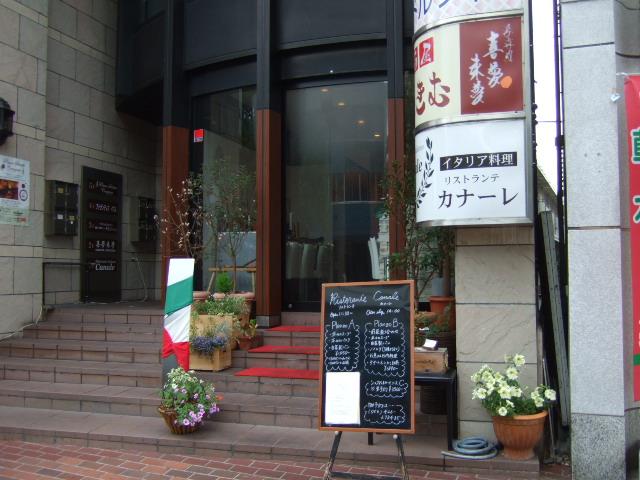 リストランテ カナーレ