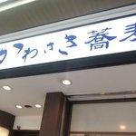 かわさき蕎麦 -