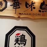 博多鶏ソバ 華味鳥 - ソラリアステージ B2