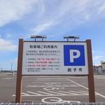 浜めし - 裏の観光者用駐車場