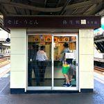 弥生軒 - 店舗外観(5号店) 2016.8.7