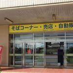 佐渡汽船直江津ターミナル売店 -